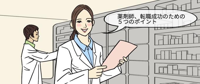 転職 薬剤師